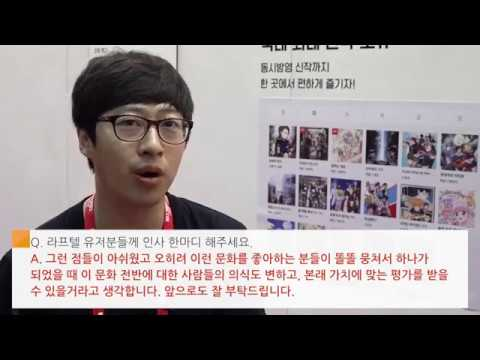 코믹콘 서울 2018 '라프텔' 김범준 대표 현장 인터뷰 (0)