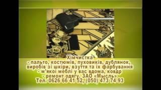 Химчистка и клининговые услуги ЗАО