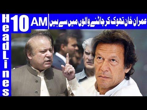 Nawaz Sharif Ka Imran Khan Se Mutalik Bara Bayan - Headlines 10 AM - 25 May 2018