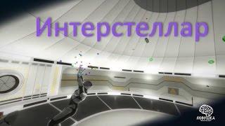 Смотреть видео Квест в Москве по мотивам фильма «Интерстеллар». Куда сходить в Москве онлайн