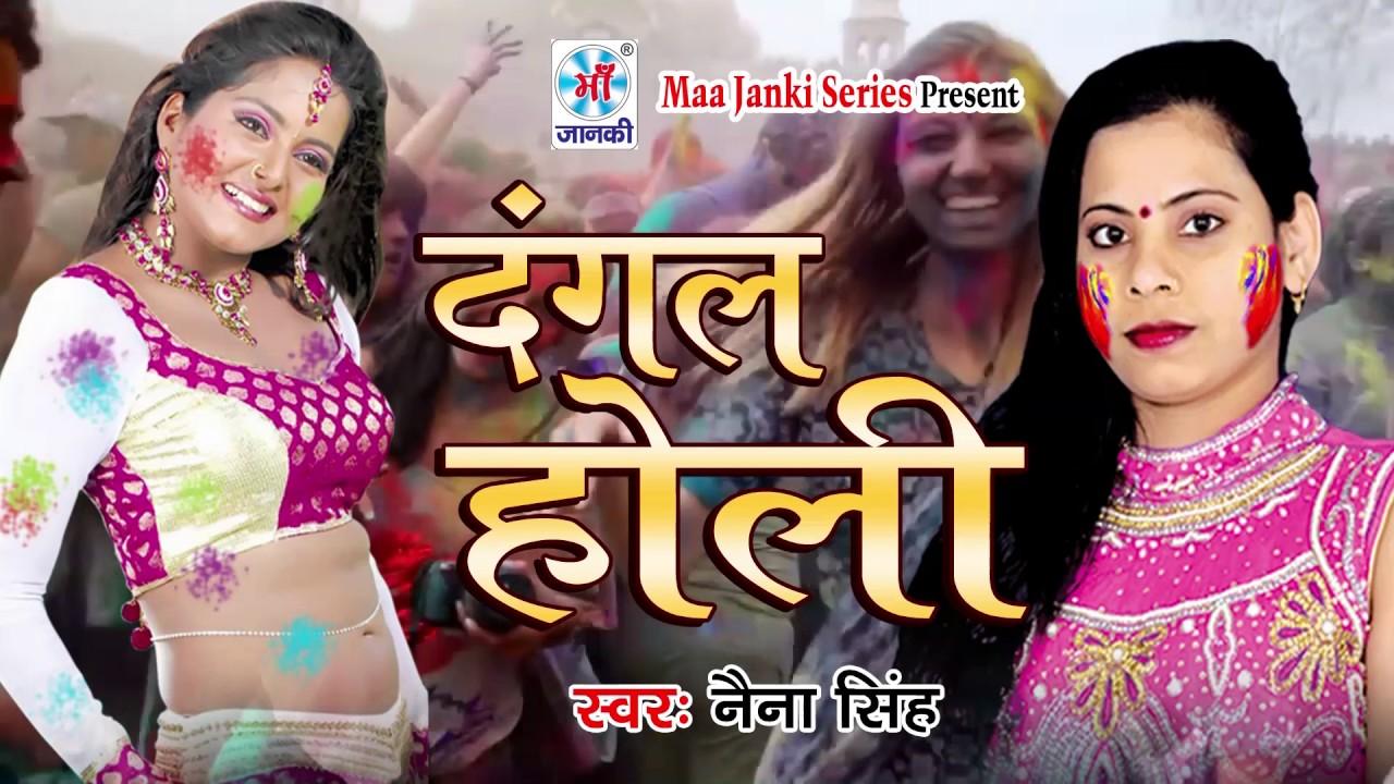 Bhojpuri Dj Holi Song 2019|||घरेS आजा पिया ||Ghar Aaja Piya||Naina Singh