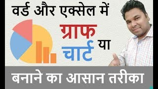 How to Make a Chart or Graph in Excel Word in Hindi (Basic Information)