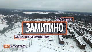 видео ЖК ЗаМитино в Красногорске - официальный сайт ????,  цены от застройщика Kaskad Family, квартиры в новостройке