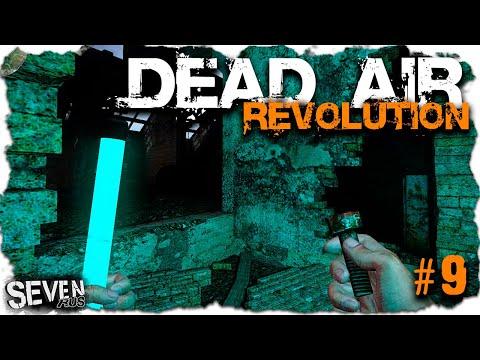 СТАЛО СЛОЖНЕЕ ► DEAD AIR REVOLUTION #9