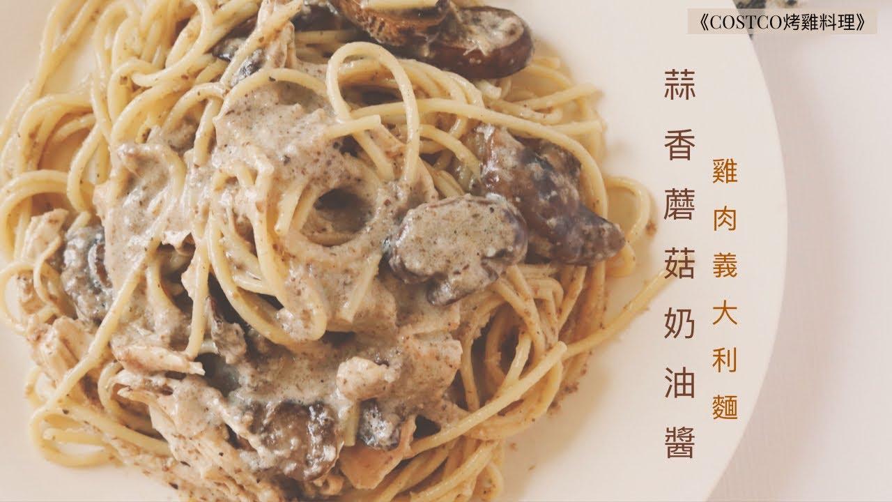 【蒜香蘑菇奶油醬雞肉義大利麵】Costco烤雞料理——剩餘烤雞肉運用 - YouTube