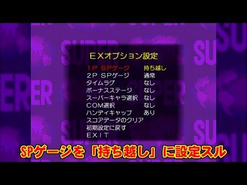 SPゲージ持ち越し - SUPER STREET FIGHTER II X for Matching Service [USB3HDCAP]