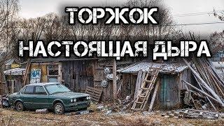 Трешовый город в России. Торжок.