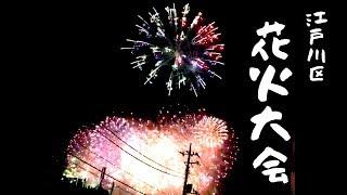 【東京都 江戸川区】江戸川区花火大会【タダビ】