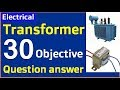 Electrical Transformer Important 30 Objective questions and answers in Hindi -