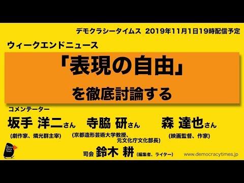 【反日アート展】櫻井よしこ氏「韓国に対する言動はヘイト、我が国に対するヘイトは表現の自由。このダブスタは非常に不愉快」