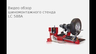 Станок шиномонтажный BRIGHT LC 588(, 2017-09-11T11:19:25.000Z)