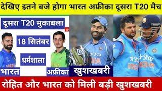 देखिये,दुसरे T20 में Rohit Sharma के लिए आई होश उड़ाने वाली खुशखबरी बनाएंगे यह खतरनाक रिकॉर्ड