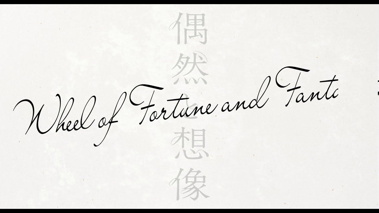 """Résultat de recherche d'images pour """"Wheel of Fortune and Fantasy hamaguchi"""""""