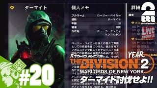 #20【Year2】おついちの「ディビジョン2:ウォーロード オブ ニューヨー…