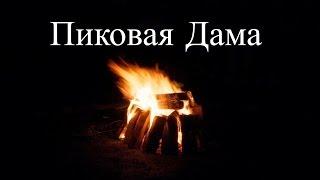 """Фильм """"Пиковая Дама"""""""