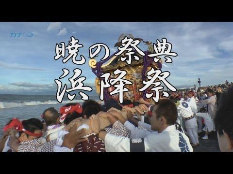 浜降祭2012(総集編)/神奈川新聞(カナロコ)
