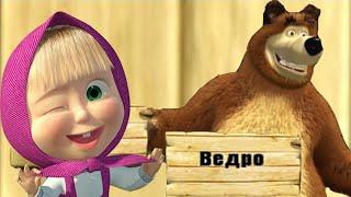 Маша и Медведь Подготовка к Школе Помоги Маше Собрать Предметы Мультфильм игра Игра