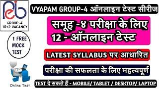 VYAPAM GROUP 4 ONLINE TEST SERISE | 12 FLT ONLINE TEST | GROUP 4 & ASSIST. REVENUE OFFICER | VYAPAM