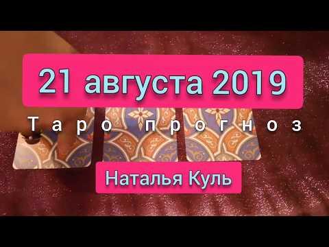 Таро прогноз карта дня на 21 августа 2019 гадание онлайн от Наталья Куль