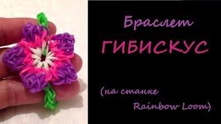 Как сплести браслет с цветком ГИБИСКУС, из резинок rainbow loom, урок 58