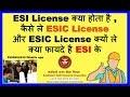 How to Get ESI License(क्या फायदे है ESIC  के) क्यों ले ESI (हिन्दी में )