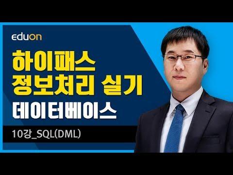 정보처리 실기_데이터베이스10강_SQL(DML)