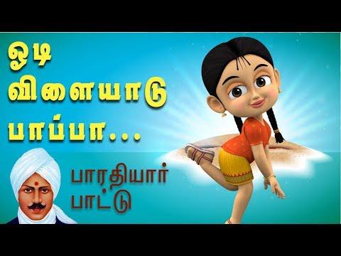 ஓடி விளையாடு பாப்பா | பாரதியார் பாடல் | Tamil Songs for Kids | Tamil Rhymes For Kids