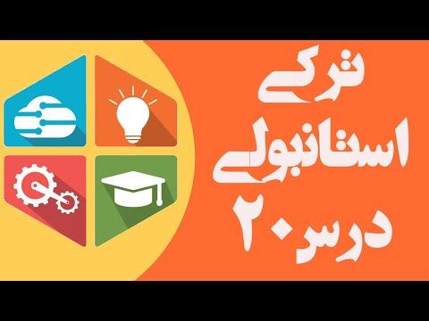 آموزش زبان ترکی استانبولی - درس 20 | Learn Turkish Language - Lesson 20