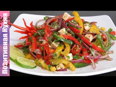 ВКУСНЕЙШИЙ САЛАТ три ПЕРЦА за 5 минут Простой салат с Болгарским перцем | 3 Bell Pepper Salad Recipe
