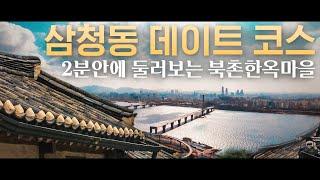 서울에도 이렇게 아름다운 한옥마을이!?? ㅣ[서울영상크…