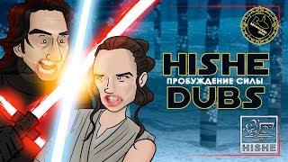 звёздные Войны: Пробуждение Силы Переозвучка HISHE (озвучил MichaelKing) - HISHE Dubs