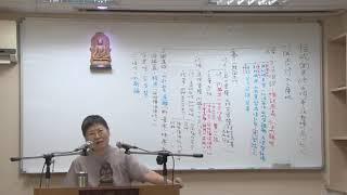 (學院第三屆)法相宗─依《瑜伽師地論》修學止觀 李麗居士 013 thumbnail