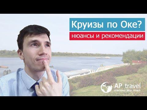 Речные круизы по Оке из Москвы - нюансы и рекомендации / Андрей Переверзев