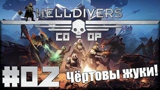 Helldivers Кооператив #2 - Проблемы с жучками