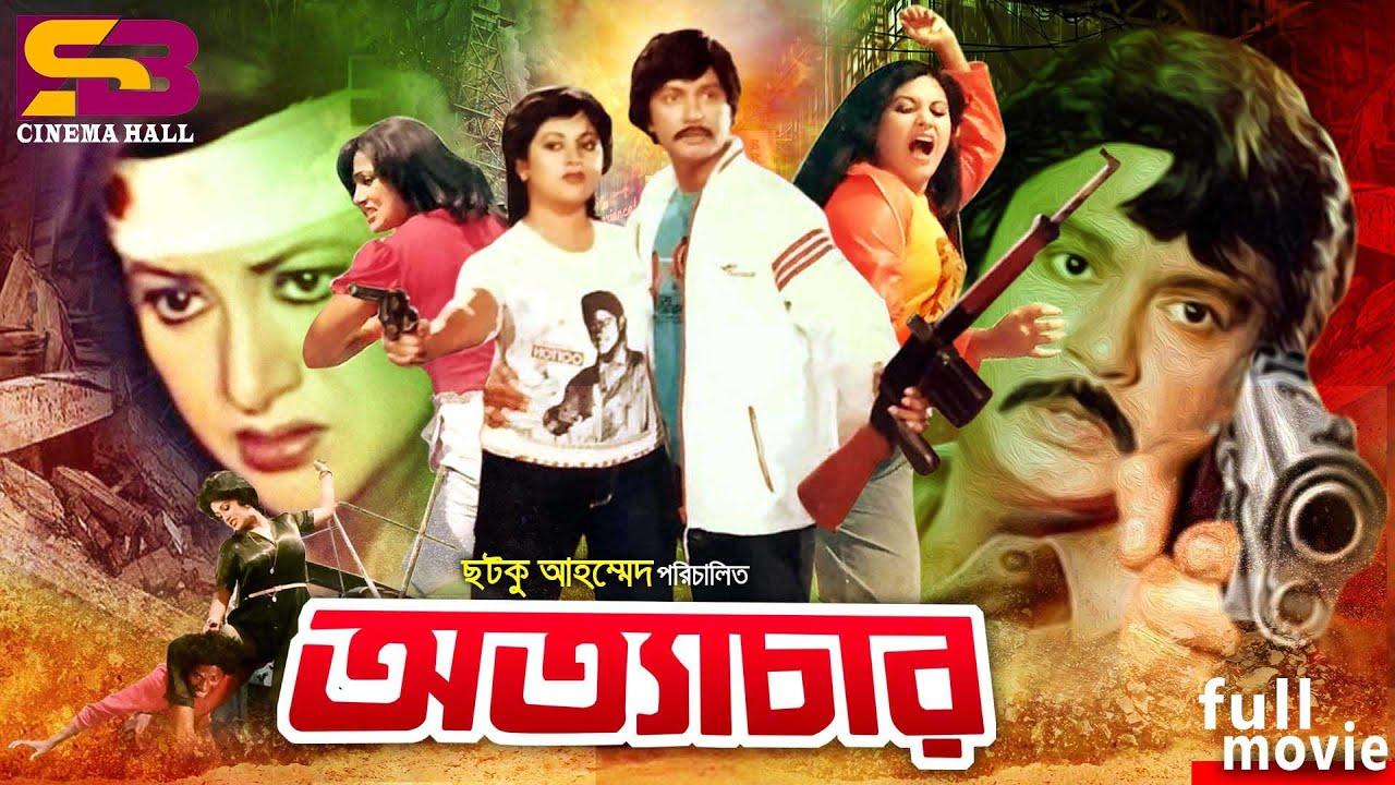 Ottachar (অত্যাচার) Bangla Movie | Sohel Rana | Babita | Prabir Mitra | Nuton | SB Cinema Hall