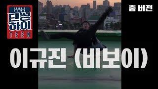 댄싱하이 - 리아킴팀 이규진의 비보잉 파워 무브 따라하기! (ft. 어렵....ㅠㅠ) 20180919