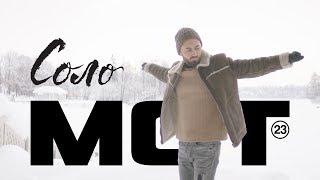Мот — Соло (премьера клипа, 2018)