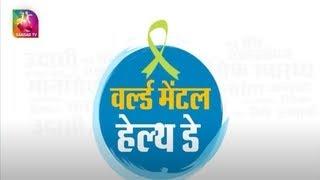SVS: World Mental Health Day