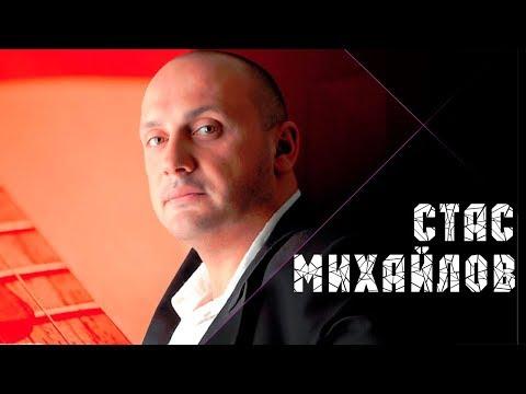 Стас Михайлов - Позывные на любовь / Stas Mihaylov - Call sign of love (Альбом 2004 )