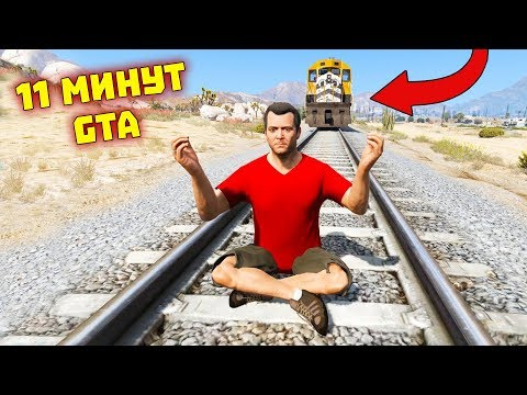 Приколы в GTA 5 | WDF 147 | 11 МИНУТ GTA