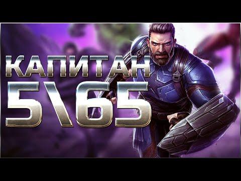 Капитан Америка 5\65 ➤ Максимальный потенциал ➤ Mcoc Mbch мбч ➤ Марвел: Битва Чемпионов