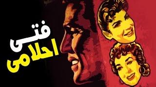 Fata Ahlamy Movie   فيلم فتى أحلامى