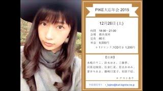 12月26日(土) 芸能プロダクション「パイク・プランニング」の大忘年会...