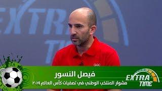 فيصل النسور - مشوار المنتخب الوطني في تصفيات كأس العالم 2019