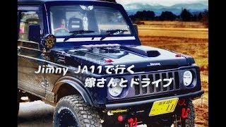 2018.3.1 ジムニー JA11 3年4ヶ月ぶりに嫁さんとドライブ