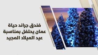 فندق جراند حياة عمان يحتفل بمناسبة عيد الميلاد المجيد
