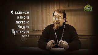 Великий покаянный канон Андрея Критского объясняет священник Константин Корепанов. Часть 6