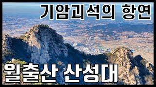 월출산 산성대 코스 등산 가이드