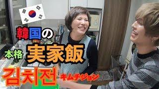 【超簡単クッキング】韓国の本格実家飯〜キムチジョン編〜 thumbnail