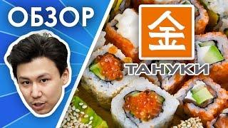 Смотреть видео Обзор ресторана суши Тануки онлайн